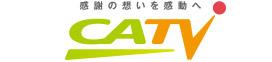 CATV ケーブルテレビ